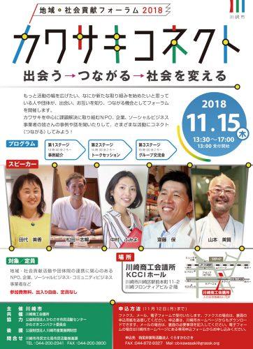地域・社会貢献フォーラム2018「カワサキコネクト」の開催