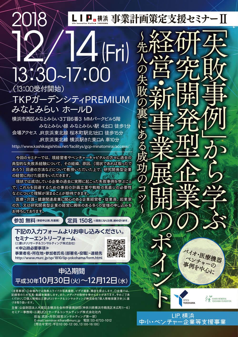 【12/14(金)】参加者募集中! 過去の失敗事例から学ぶ「LIP.横浜事業計画策定支援セミナー2」01
