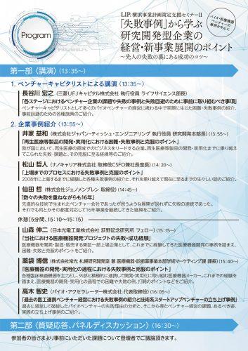 【12/14(金)】参加者募集中! 過去の失敗事例から学ぶ「LIP.横浜事業計画策定支援セミナー2」02