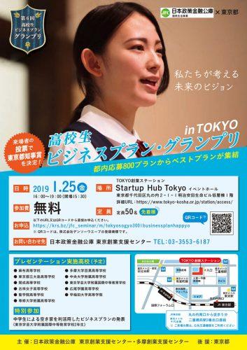 日本公庫主催「高校生ビジネスプラン・グランプリ in TOKYO」観覧のご案内