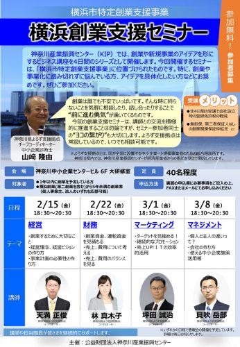横浜創業支援セミナー