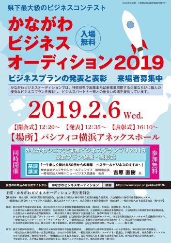 かながわビジネスオーディション2019