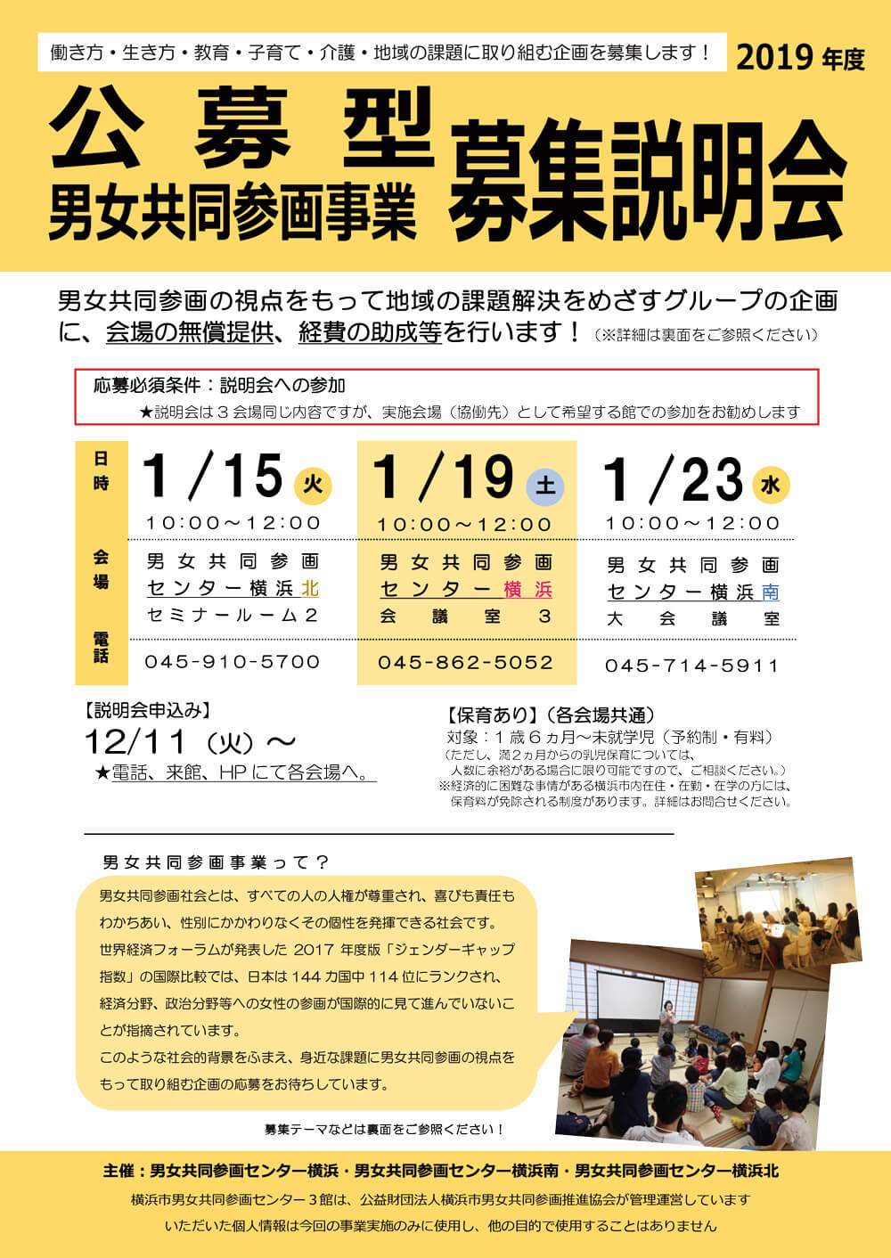 【募集】1/19(土)公募型男女共同参画事業 説明会01