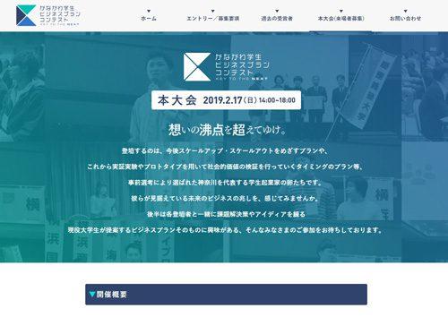 かながわ学生ビジネスプランコンテスト来場者募集のホームページ画像