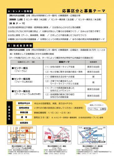 【募集】1/19(土)公募型男女共同参画事業