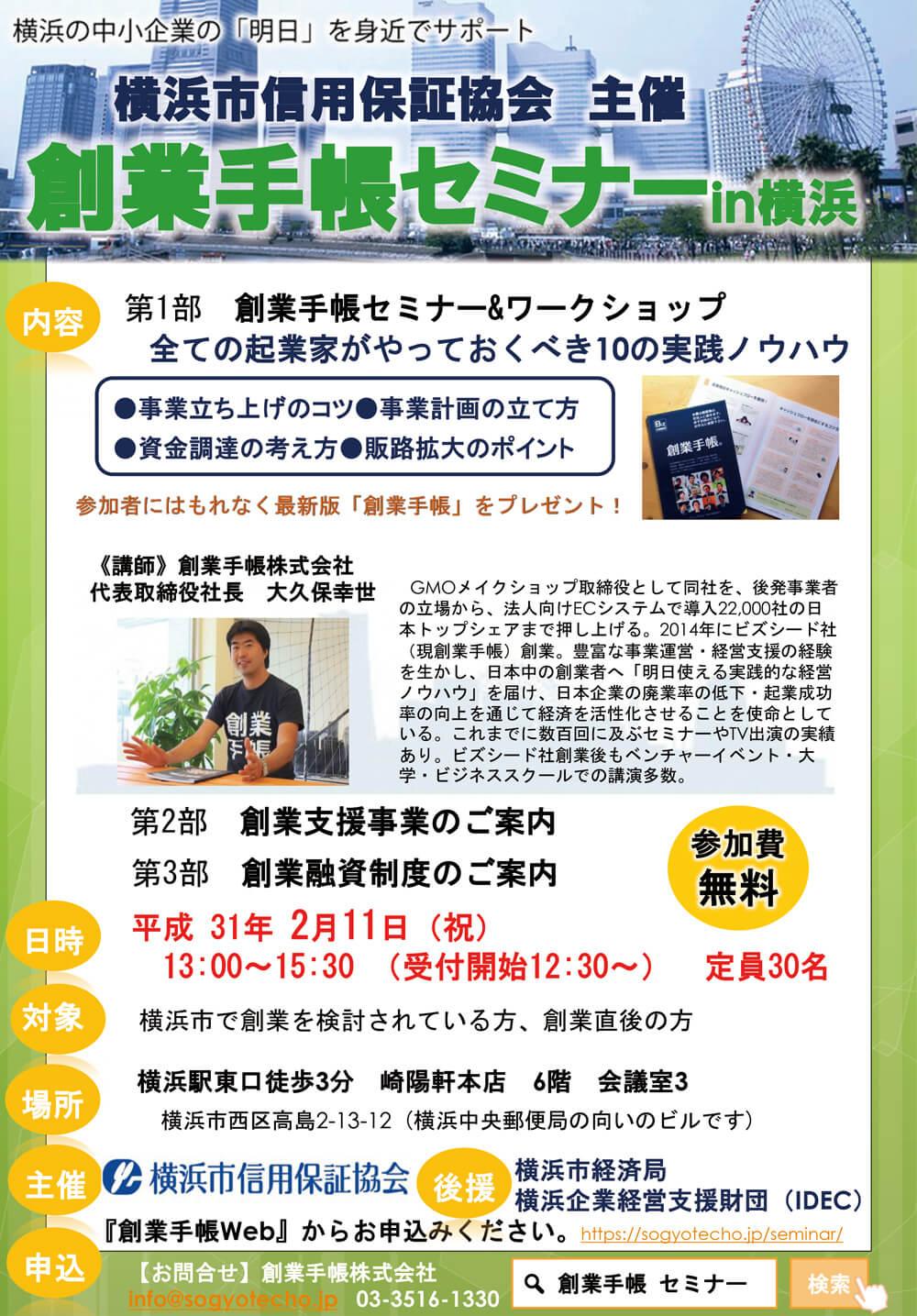 横浜市信用保証協会主催 創業手帳セミナーin横浜【2/11】