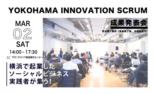 YOKOHAMA INNOVATION SCRUM PROGRAM成果発表会2018バナー