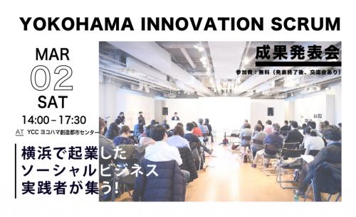 YOKOHAMA INNOVATION SCRUM PROGRAM成果発表会2018バナー