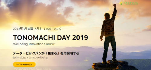Wellbeing Innovation Summit - Tonomachi Day 2019 -