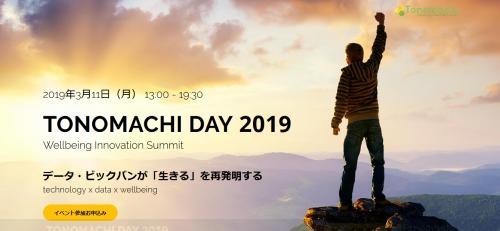 Wellbeing Innovation Summit - Tonomachi Day 2019 -