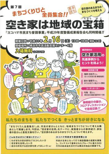 平成29年度整備成果報告会&まちづくりフォーラムを開催!!
