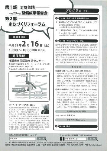 平成29年度整備成果報告会&まちづくりフォーラムを開催!!02