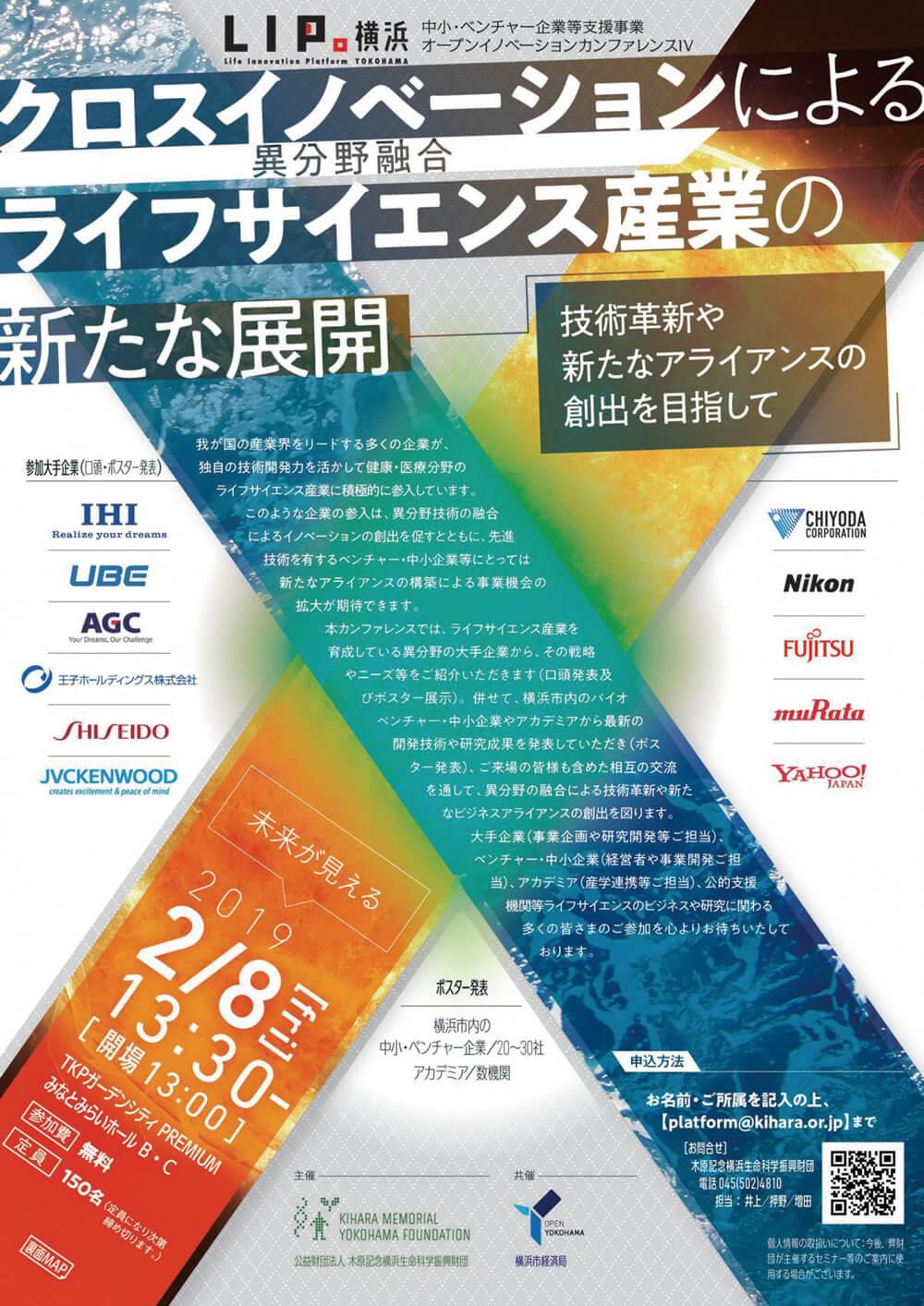 中小・ベンチャー企業等支援事業 オープンイノベーションカンファレンスIV01