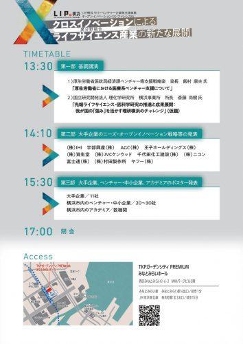 中小・ベンチャー企業等支援事業 オープンイノベーションカンファレンスIV02
