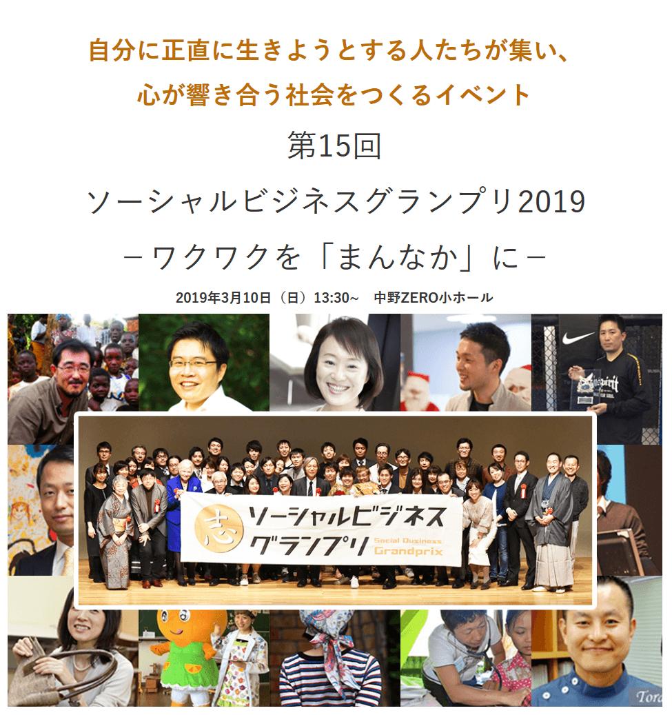 3/10(日)第15回ソーシャルビジネスグランプリ2019