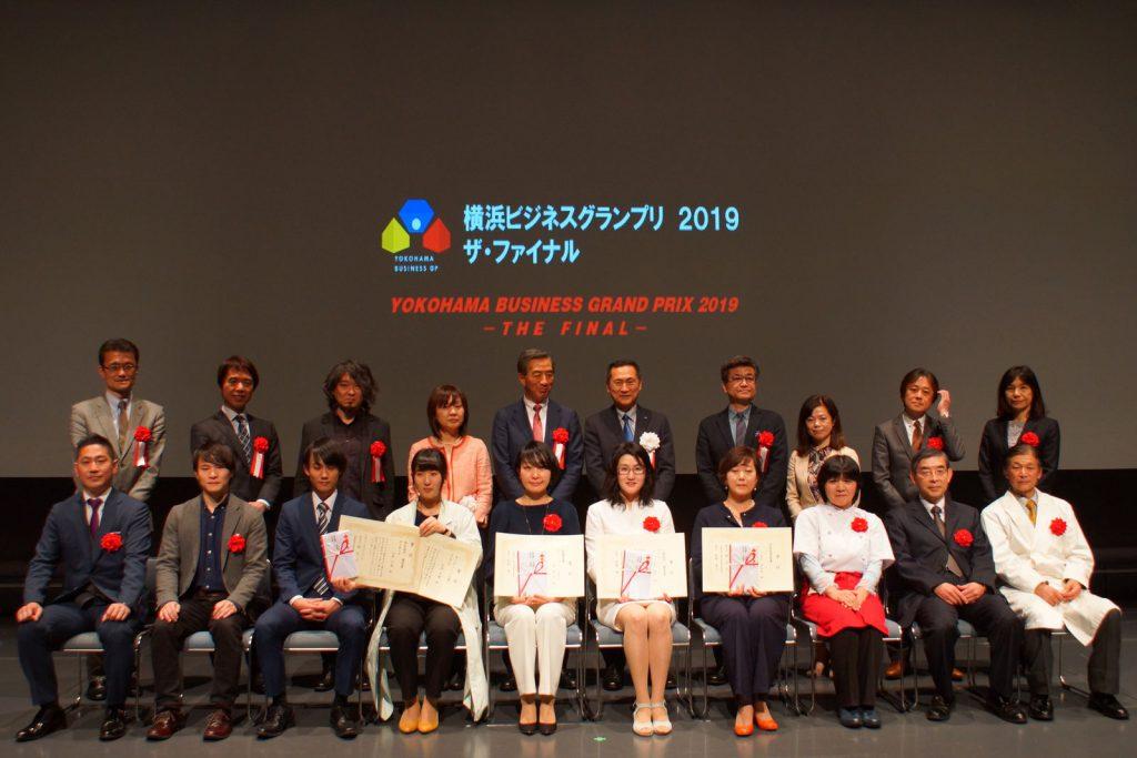 横浜ビジネスグランプリ 2019 THE FINAL集合写真