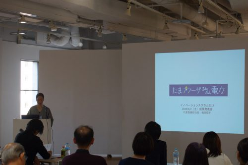 ヨコハマ・イノベーションスクラム・プログラム 成果発表会 発表者3