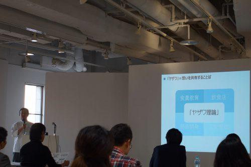 ヨコハマ・イノベーションスクラム・プログラム 成果発表会