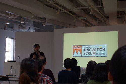 ヨコハマ・イノベーションスクラム・プログラム 成果発表会 講評