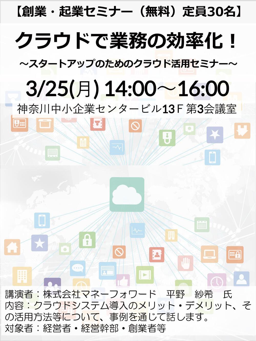 【3/25】「クラウドで業務の効率化!~スタートアップのためのクラウド活用セミナー~」
