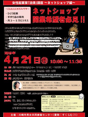 女性起業家「法律」講座~ネットショップ編~