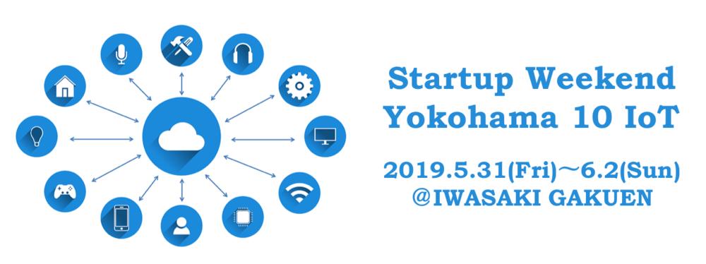 【3日間で起業体験】Startup Weekend Yokohama 10 IoT