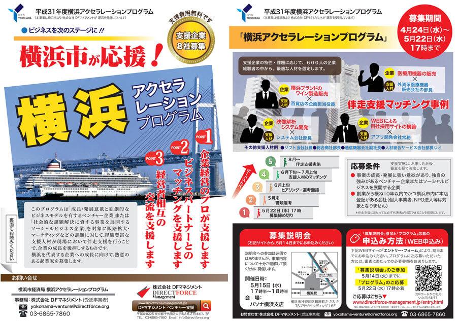 「横浜アクセラレーションプログラム」