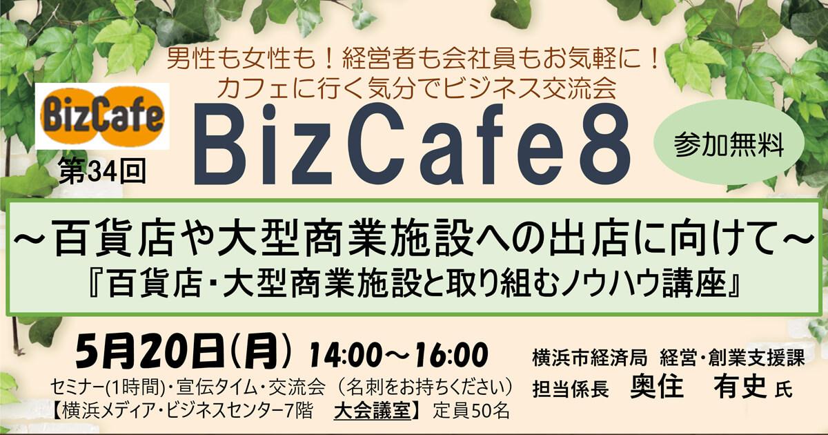 「~百貨店や大型商業施設への出店に向けて~ 百貨店・大型商業施設と取り組むノウハウ講座」第34回 BizCafe8