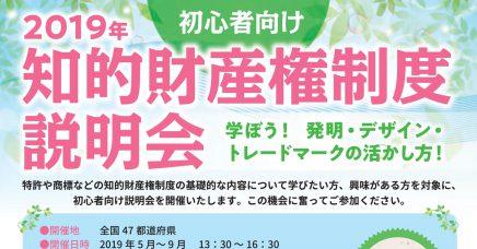 2019年知的財産権制度説明会(初心者向け)