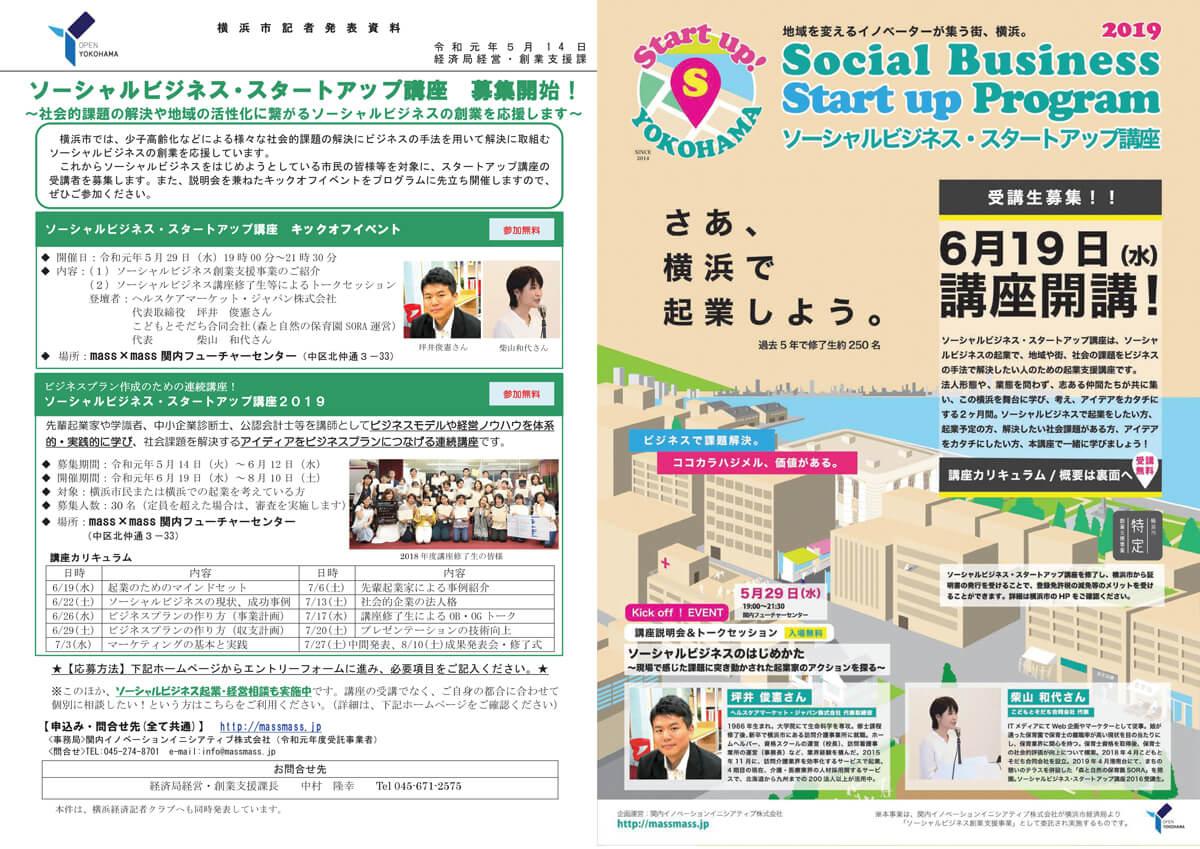 ソーシャルビジネス・スタートアップ講座 募集開始!