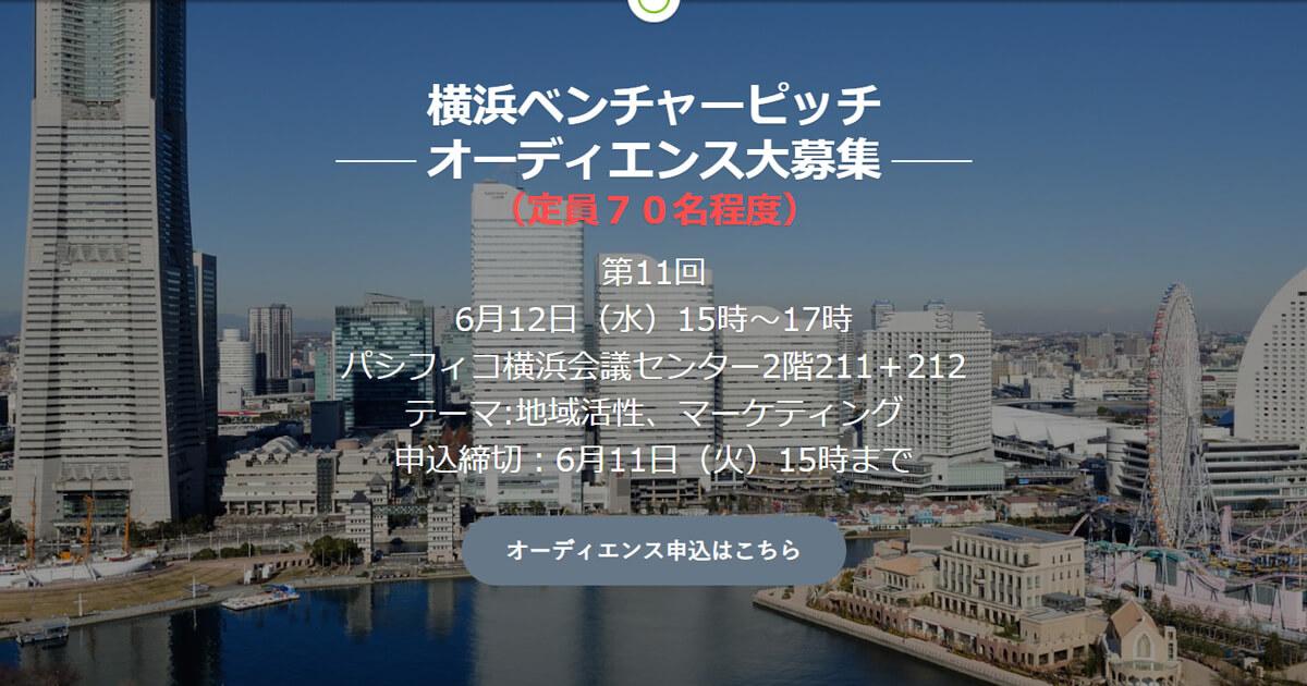 第11回 横浜ベンチャーピッチ オーディエンスを募集します!!