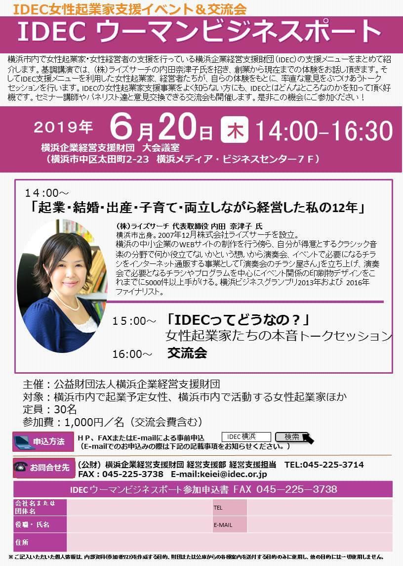 IDECウーマンビジネスポート(女性起業家支援イベント&交流会)