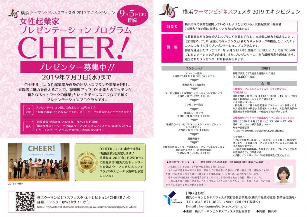 横浜ウーマンビジネスフェスタ2019・エキシビション プレゼンテーションプログラム「CHEER!」プレゼンターを募集します!