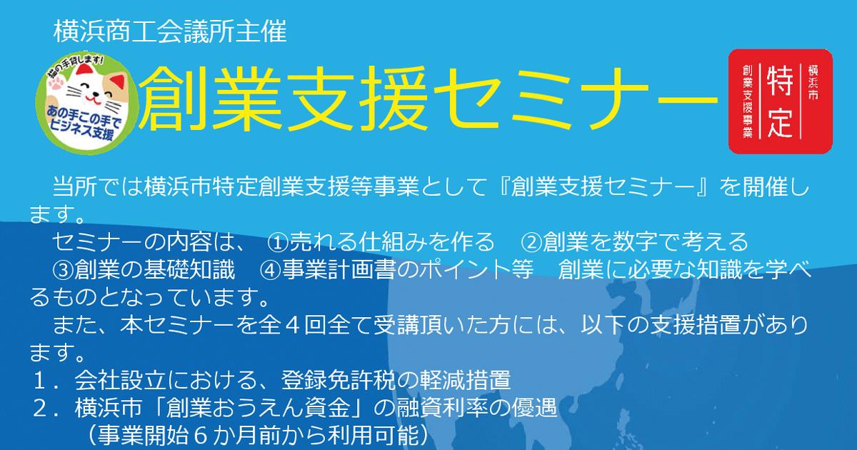 【横浜市特定創業支援事業】横浜商工会議所「創業支援セミナー」(全4回)