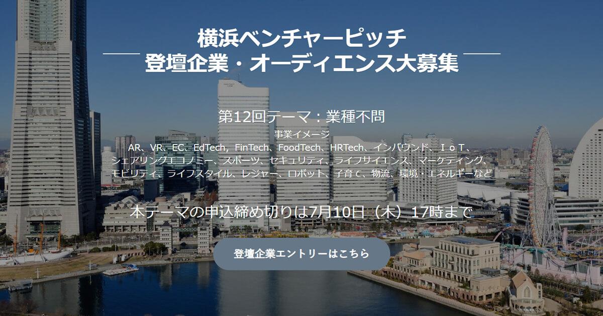 【締切7/10】「横浜ベンチャーピッチ」第12回 登壇企業を募集します!!