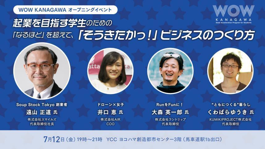 【大学生向け】WOW KANAGAWA オープニングイベントを開催します!
