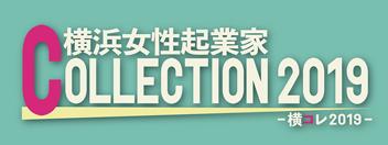 横浜女性起業家 COLLECTION 2019(横コレ2019)