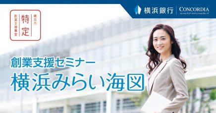 【横浜市特定創業支援事業】横浜銀行 創業支援セミナー「横浜みらい海図」