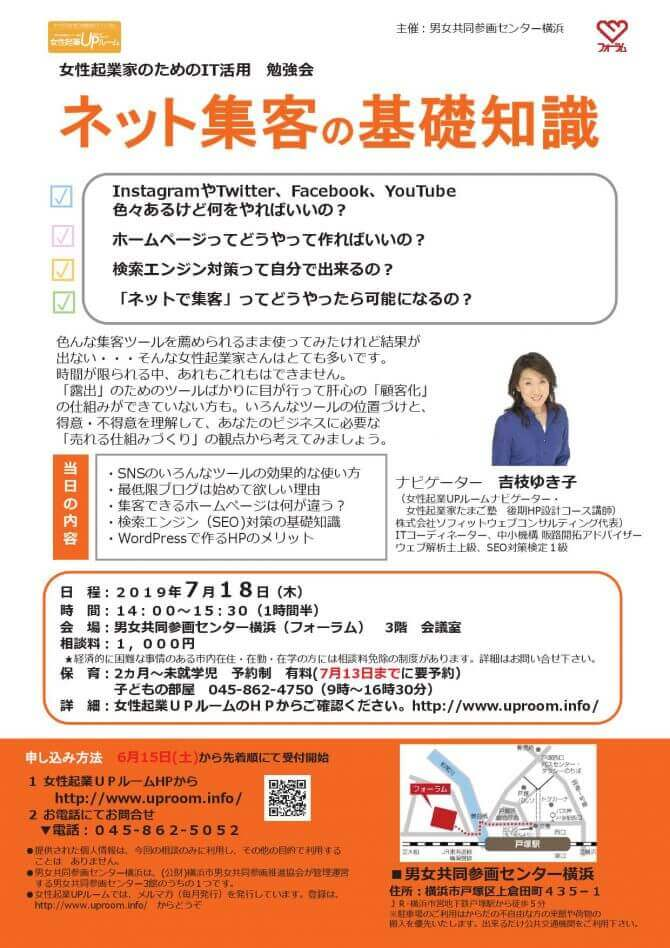女性の起業に役立つIT活用セミナー『ネット集客の基礎知識』