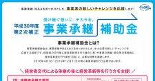 【締切7/26】後継者(事業承継者)の新しいチャレンジのための補助金の公募が始まりました。