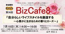 「自分らしいライフスタイルを創造する ~心豊かに生きるための香りとローズ~」第36回 BizCafe8