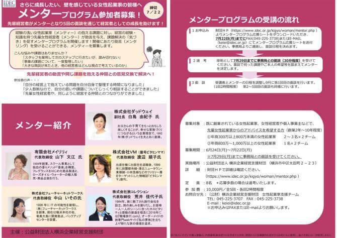 女性起業家のためのメンタープログラム参加者募集!