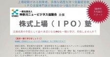 株式上場(IPO)塾