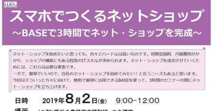 【女性起業家】スマホでつくるネットショップ ~BASEで3時間でネット・ショップを完成~