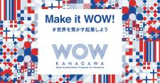 【大学生向け】WOW KANAGAWA 2019 | 神奈川・大学生のための起業家創出プログラム