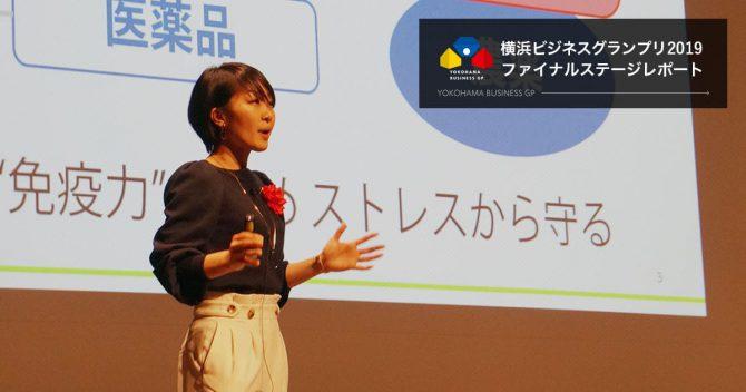 横浜ビジネスグランプリ2019 ファイナルステージレポート -受賞者およびファイナリスト
