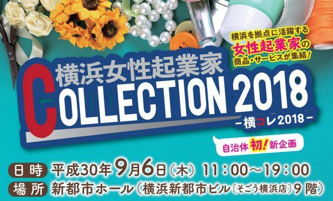 横浜女性起業家COLLECTION2018