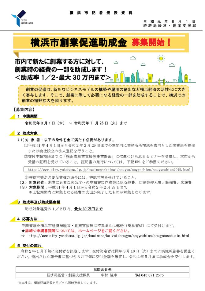 【締切11/26】市内で新たに創業する方に対して、創業時の経費の一部を助成します!【横浜市創業促進助成金】