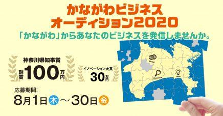 神奈川県知事賞 副賞100万円「KBA2020」ビジネスプラン募集