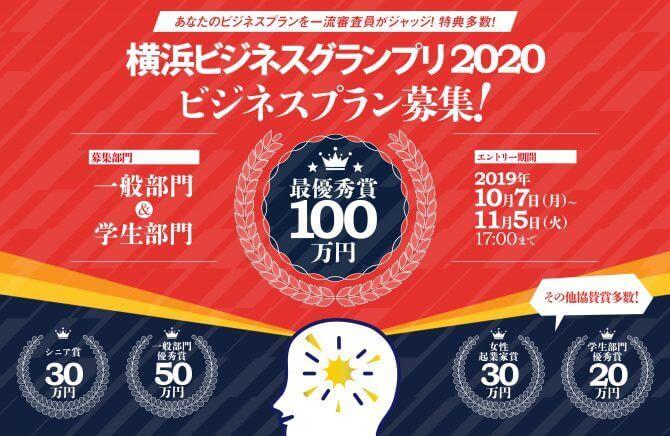 横浜ビジネスグランプリ2020 新たな時代のビジネスプランを求めます!